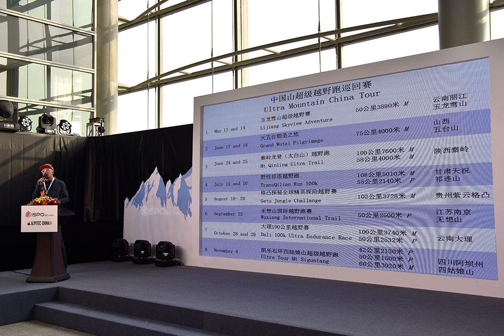 ispo-beijing-2017-ultra-run-china-calendar